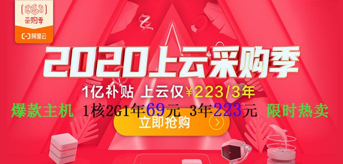 阿里云2020年新春采购季限时特价活动·爆款热卖中...